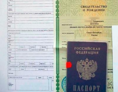 Документы для регистрации ребенка по месту жительства